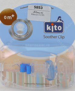 بند پستانك Kito كد 5853